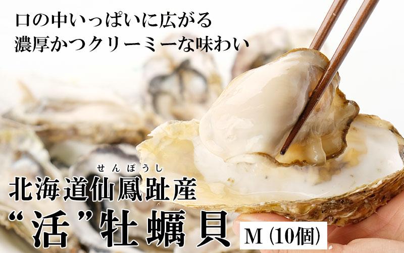 北海道仙鳳趾産「活」牡蠣Mサイズ×10個入