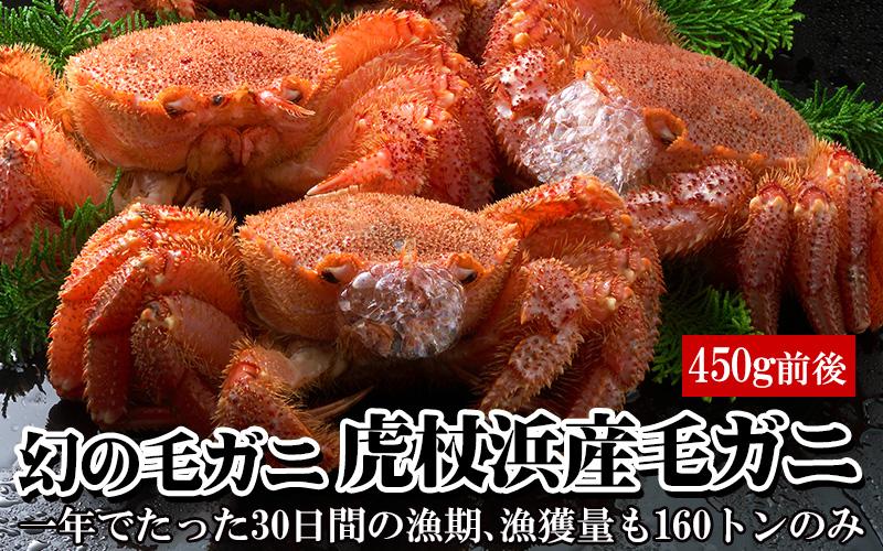 北海道虎杖浜産毛蟹(毛ガニ)