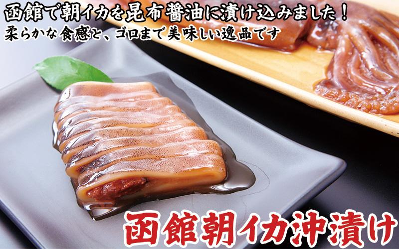 函館朝イカ沖漬