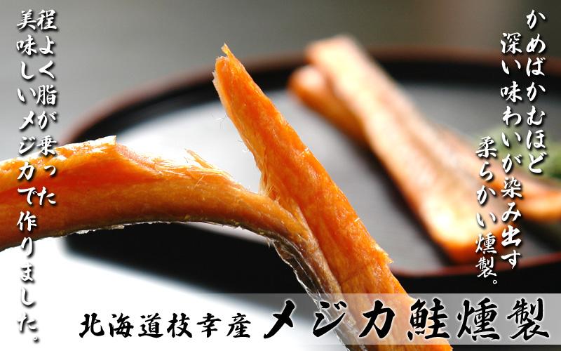 オホーツク枝幸産のメジカ燻製