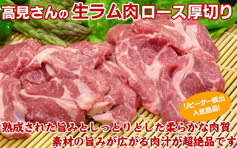 生ラム肉ステーキ!厚切りロース!