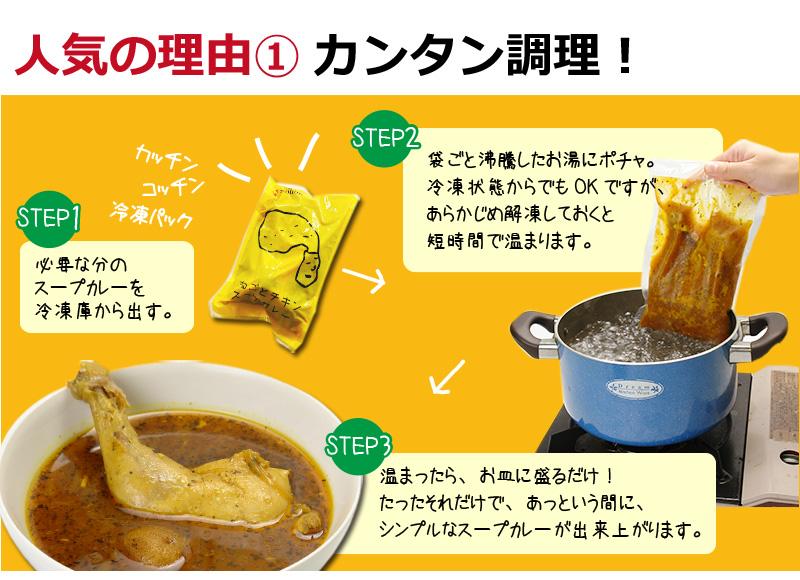 温めるだけで食べられるスープカレー