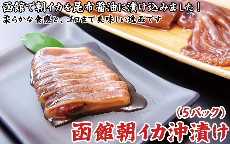 函館朝イカ沖漬×5パック