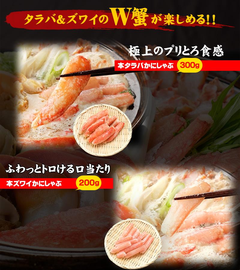 saihokカニ鍋セット