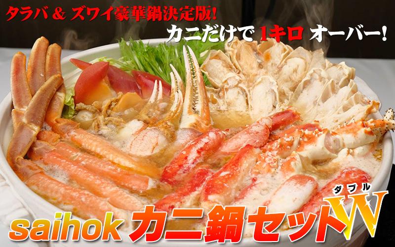 saihokカニ鍋セットW