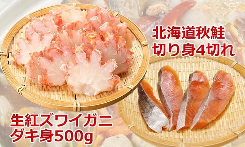 タラバ・秋鮭の入った豪華海鮮鍋