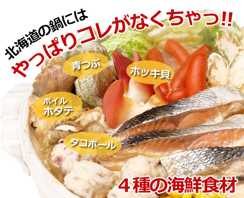 北海道の鍋には欠かせないトッピング