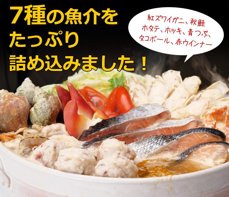 7種の魚介がたっぷ詰まった海鮮鍋