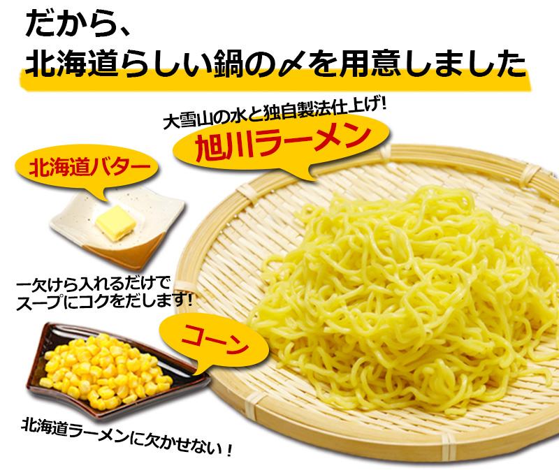 北海道らしい鍋の〆ラーメン