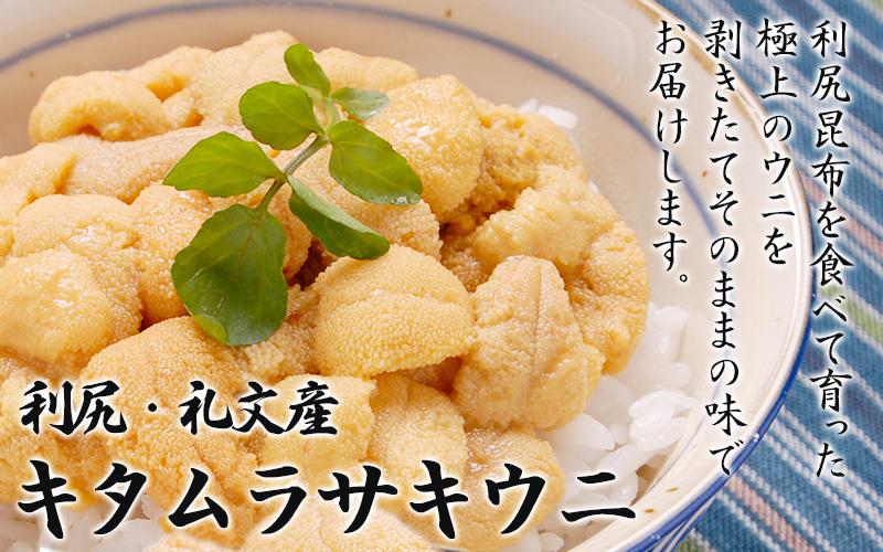 利尻島産塩水うに(キタムラサキウニ)