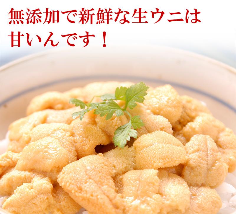 無添加で新鮮な生ウニは甘いんです