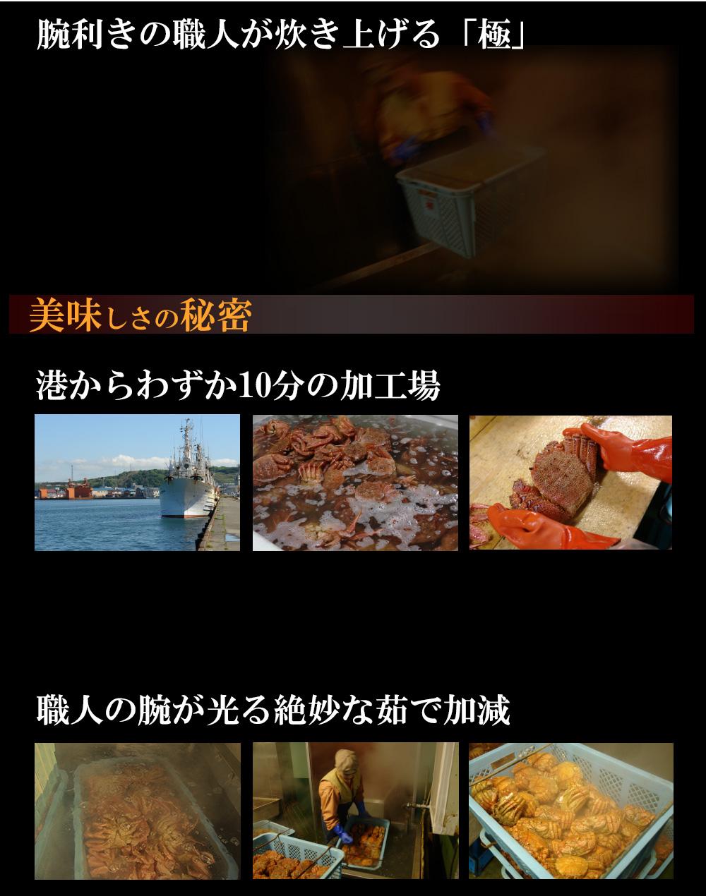 腕利きの職人が炊き上げる北海道毛ガニ
