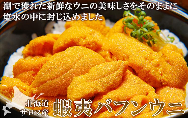 サロマ産蝦夷バフンウニ