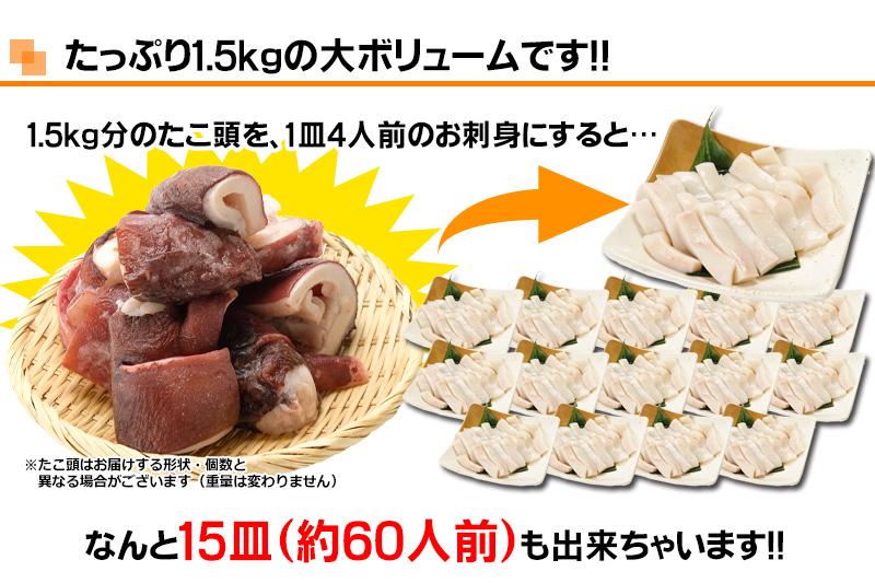北海道産たこ頭1.5kg前後(ボイル)