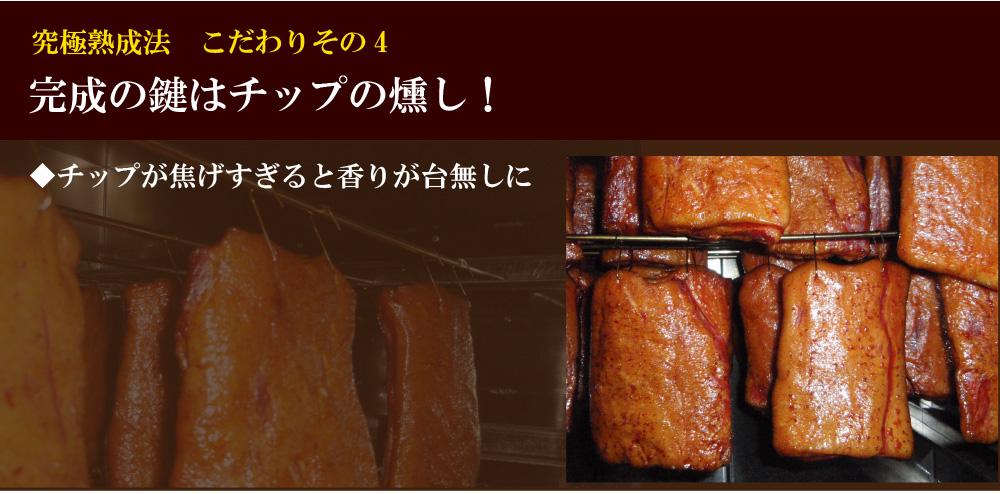 北海道産熟成ベーコン
