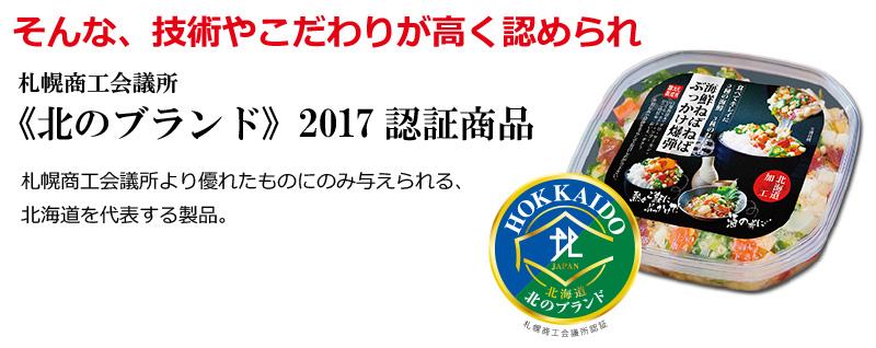 北海道海鮮ねばねばぶっかけ爆弾