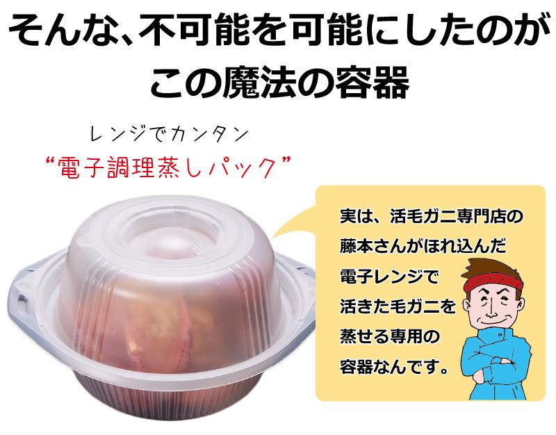 活きた毛蟹を蒸せる専用容器