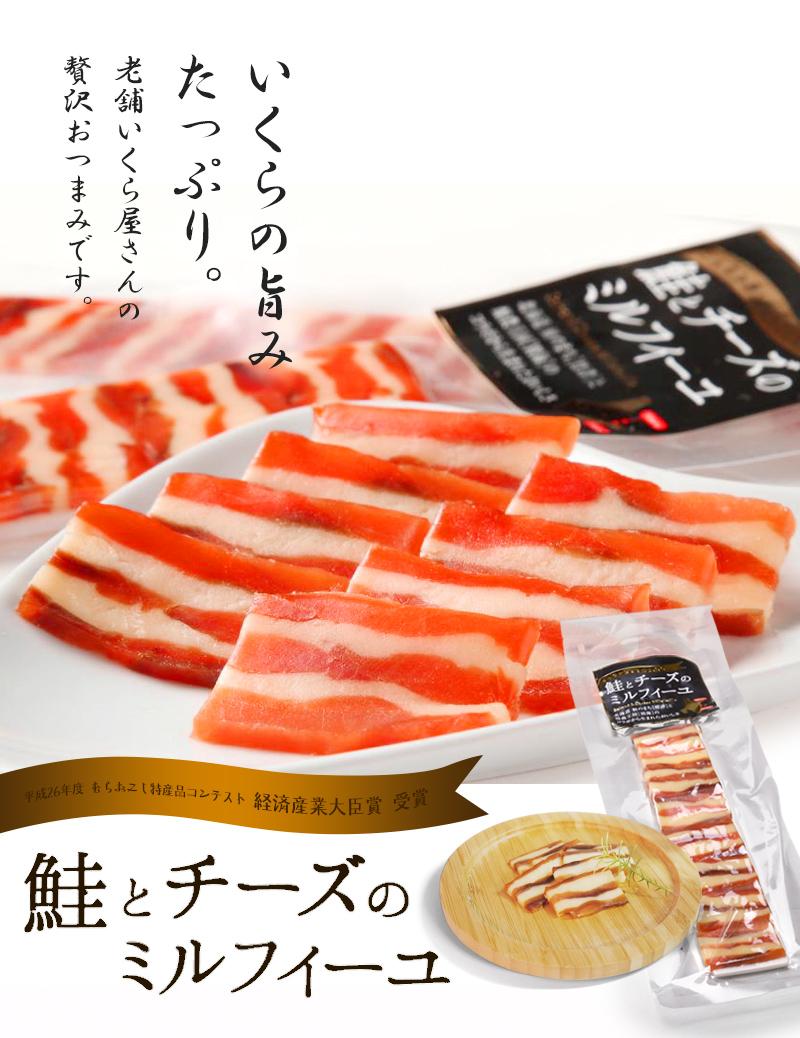 鮭とチーズのミルフィーユ
