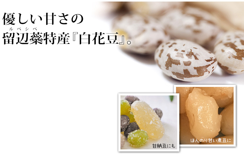 白花豆のコロッケ