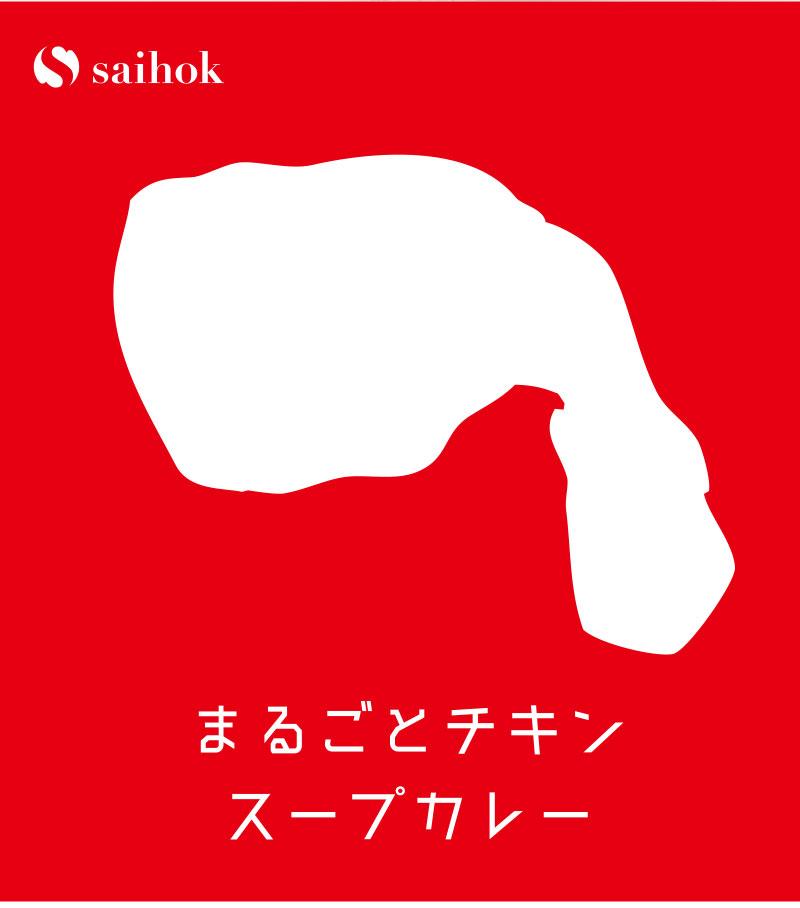 saihokまるごとチキンスープカレー(辛口)