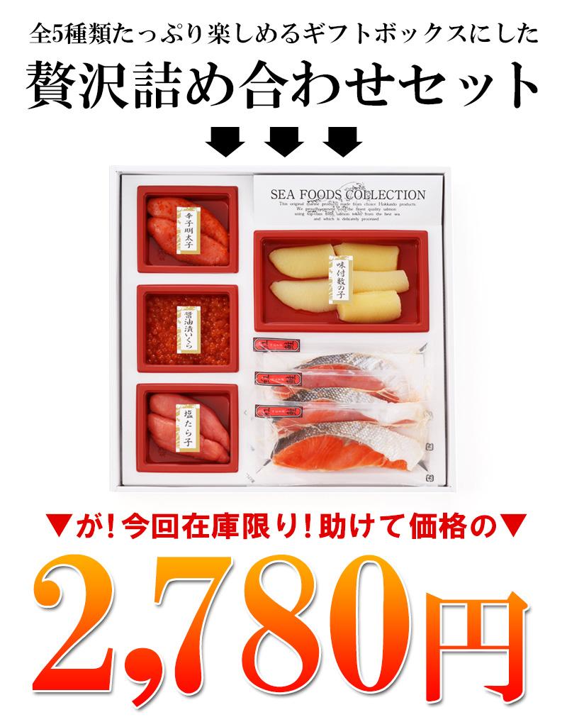 紅鮭・魚卵詰め合わせセット