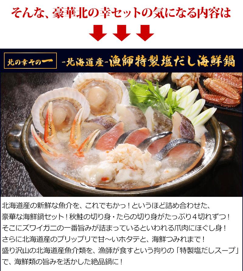 北海道産毛ガニ姿造り・海鮮鍋セット
