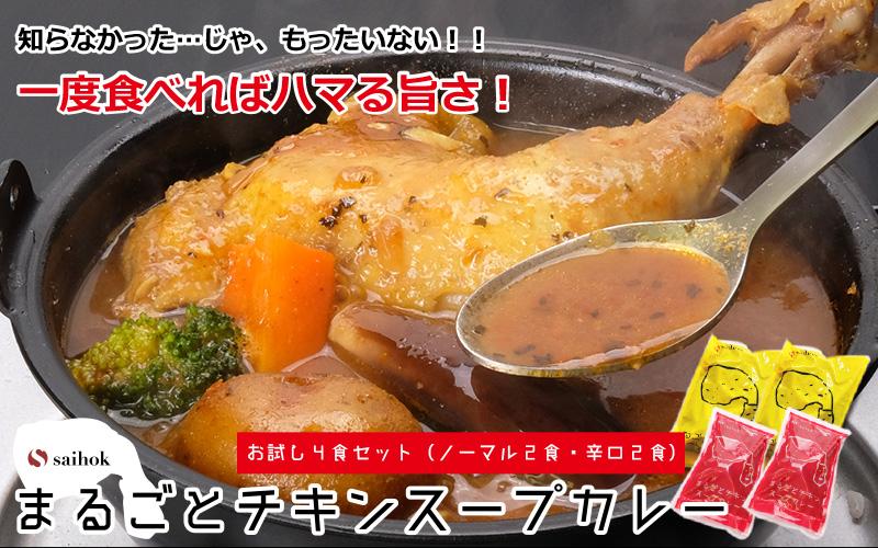 北海道で人気のスープカレー