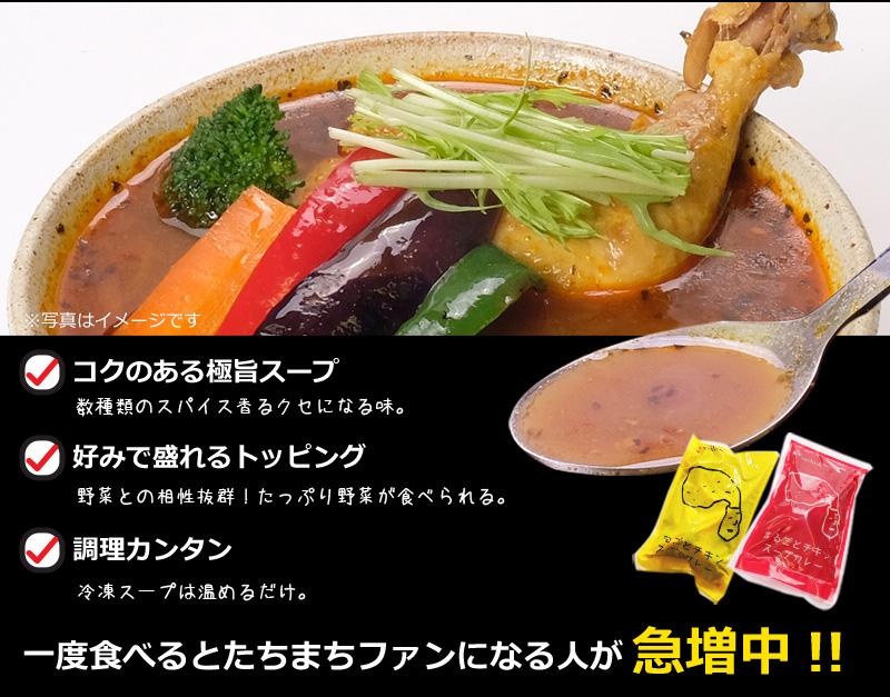 冷凍スープカレーファン急増中