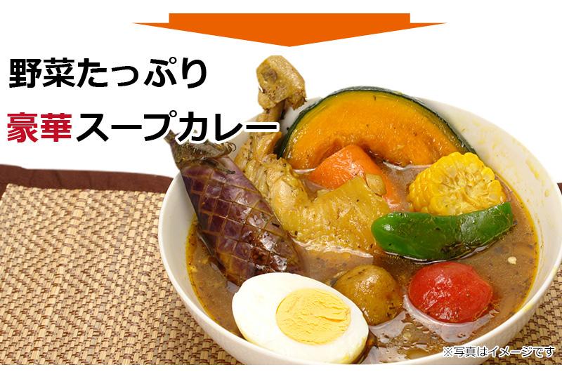 野菜たっぷり大盛スープカレー