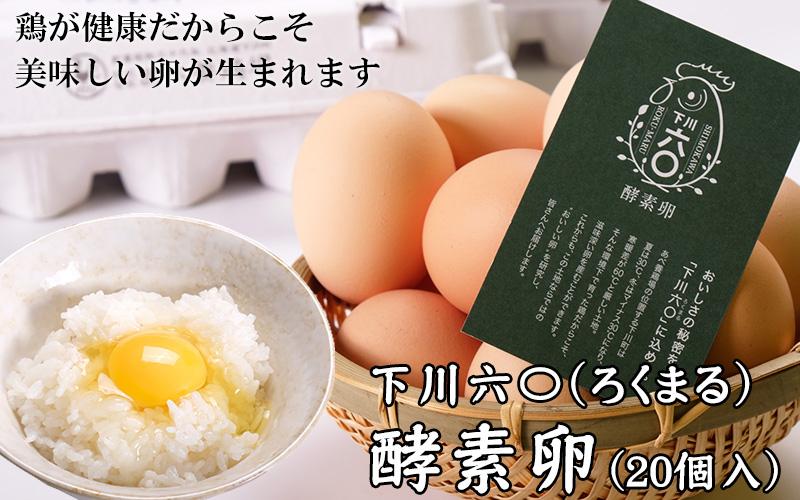 下川六〇酵素卵(20個入)