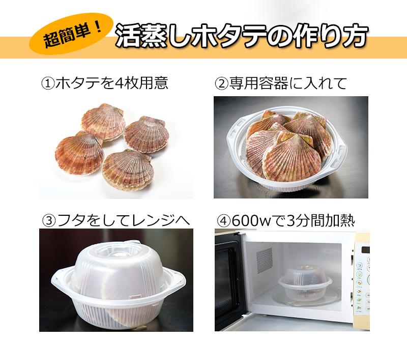 北海道猿払産活蒸し若ホタテ3kg箱
