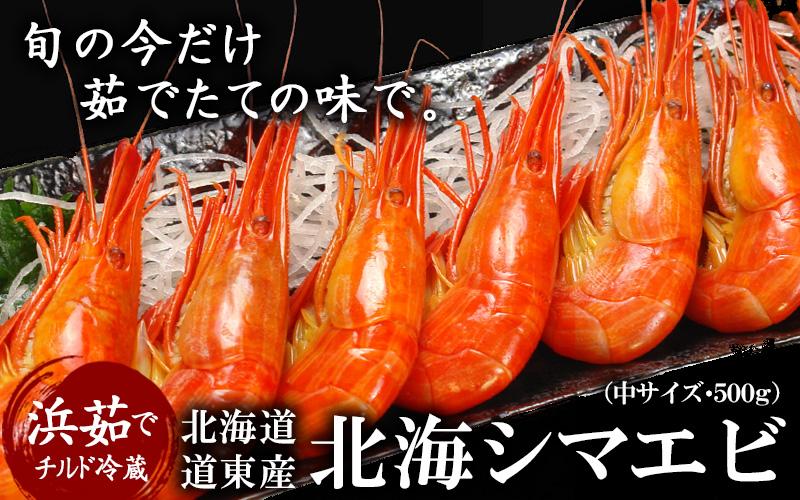 北海シマエビ500g(35-40尾前後)<浜茹で・チルド>