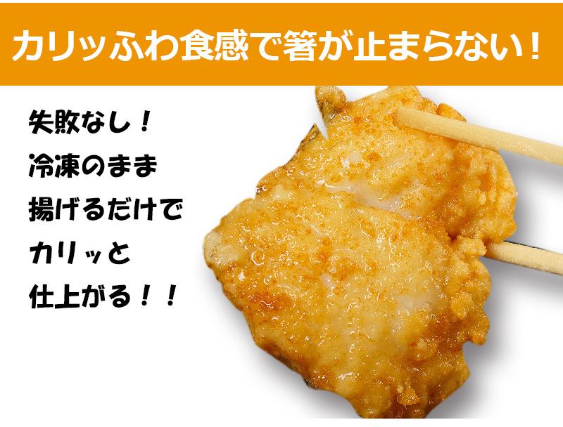 北海道産真だら唐揚げ(180g×3パック)