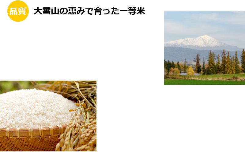 JAぴっぷ町・北海道米「ななつぼし」