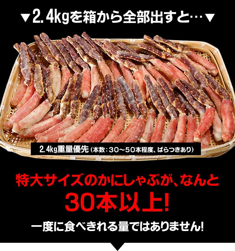 [訳あり]特大タラバガニ切足800g前後