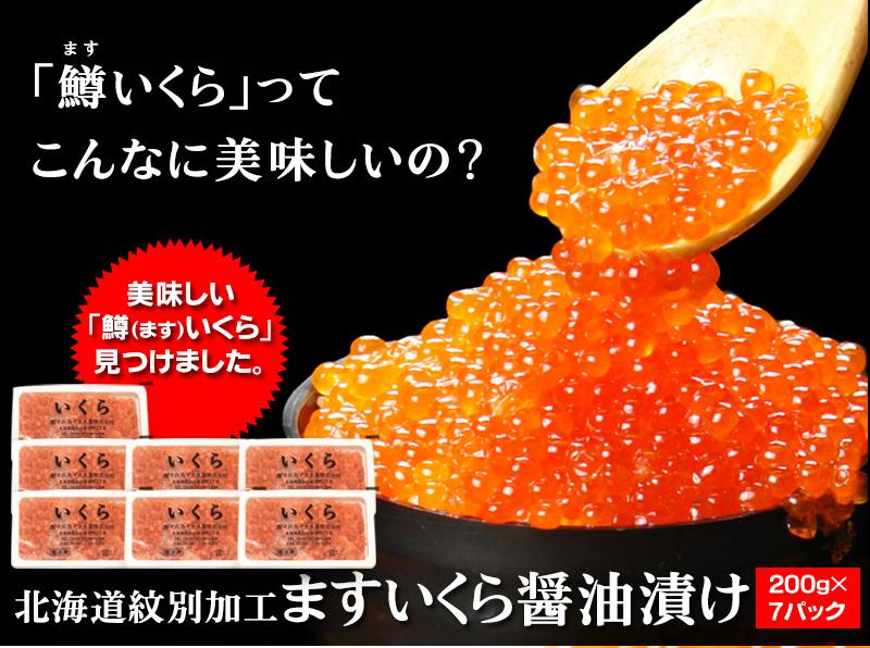 北海道紋別加工ますいくら醤油漬け