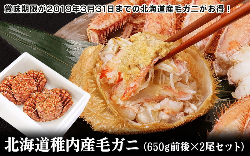北海道稚内産毛ガニ(650g×2尾セット)