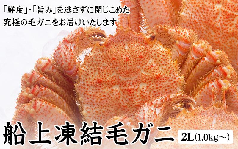 船上凍結毛ガニ姿3Lサイズ(1.2kg以上)