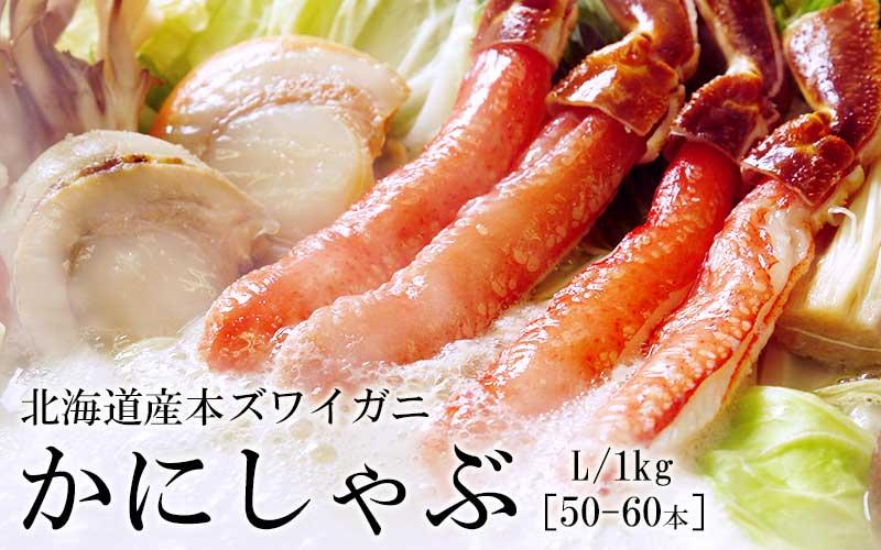 稀少な北海道産本ズワイガニ