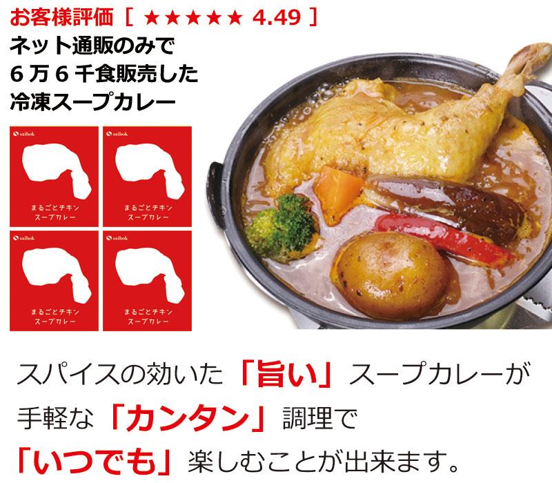 お客様満足度4.49。旨いスープカレーが簡単調理でいつでも楽しめます。