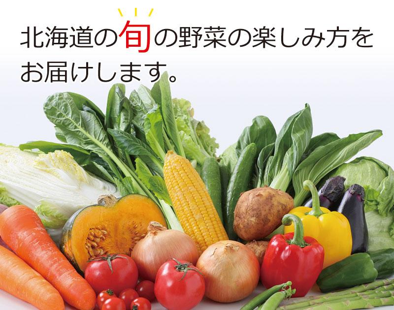 北海道の旬の野菜の楽しみ方をお届けします