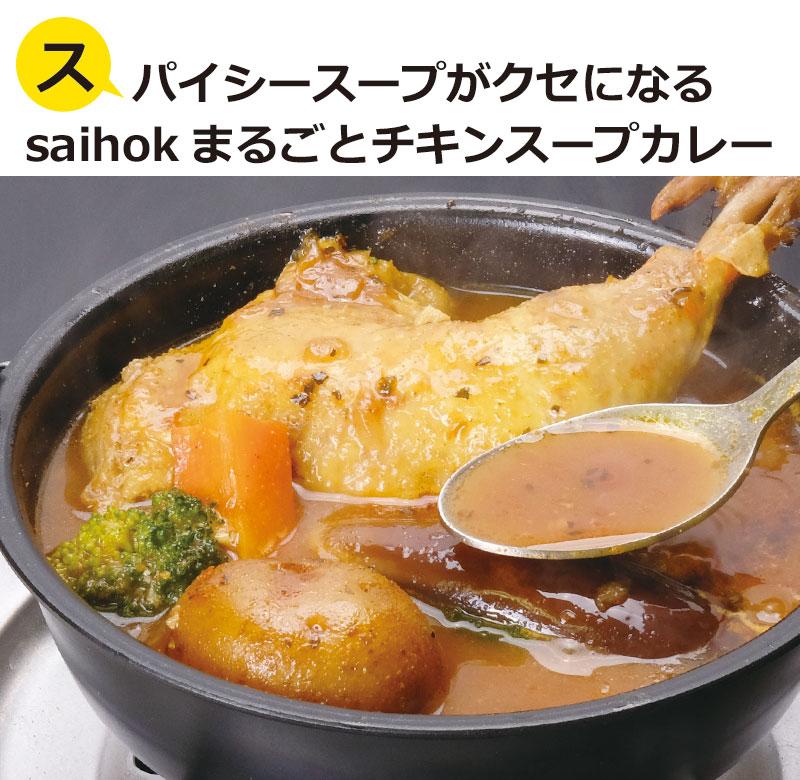 スパイシースープがクセになる・saihokまるごとチキンスープカレー