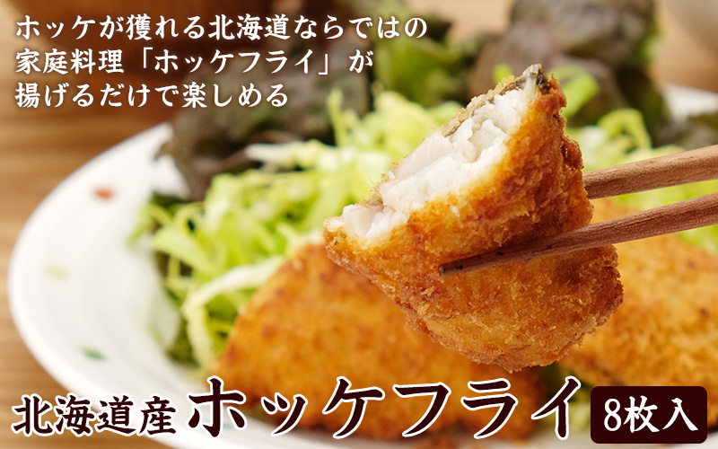 北海道産ホッケフライ