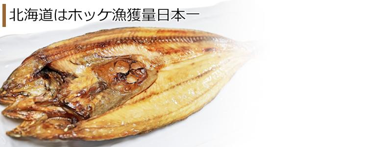 北海道はホッケ漁獲量日本一