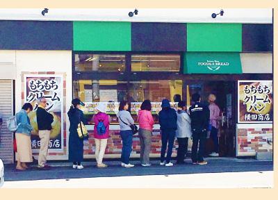 北海道リッチミルククリームあんパン
