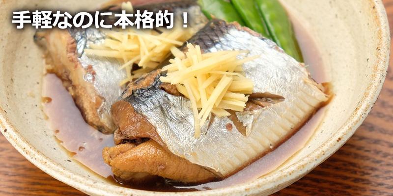 オホーツク枝幸産春にしん4尾入(煮魚キット付き)