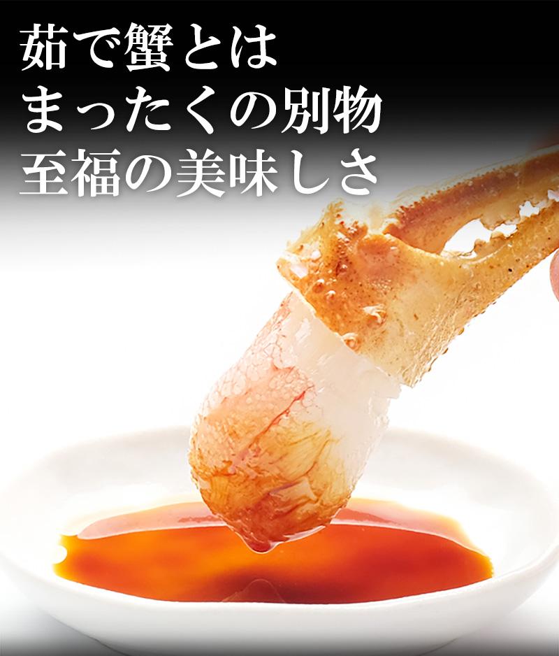 茹で蟹とはまったく別物至福の美味しさ