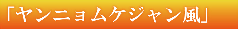 ぜひ試してみて欲しい、カニ爪刺しのヤンニョムケジャン風