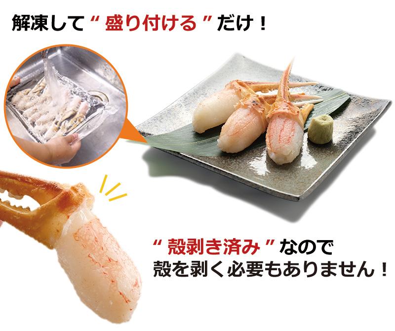 解凍して盛り付けるだけ。殻を剥く必要もなし。
