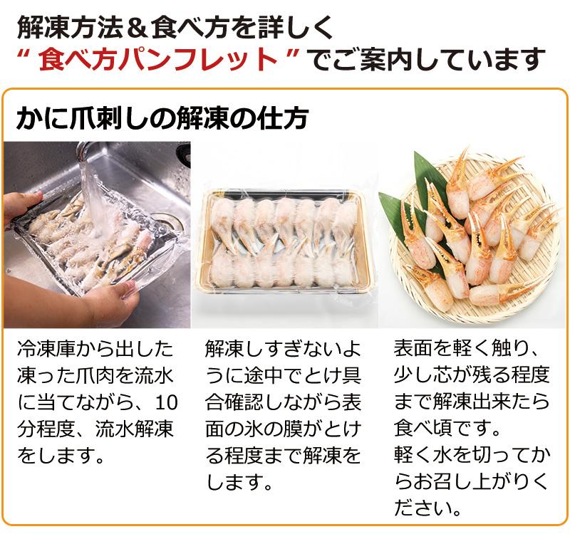 解凍方法&食べ方パンフレット付き